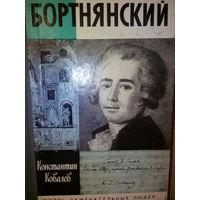 """ЖЗЛ. """"Бортнянский"""" К. Ковалев"""