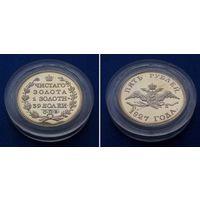 5 рублей 1827 года , копия