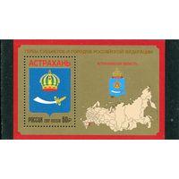Россия 2017. Астрахань, герб, блок