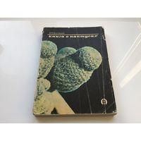 """И.А. Залетаева. """"Книга о кактусах""""."""