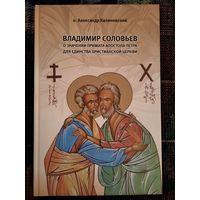 Владимир Соловьев о значении примата ап. Петра для единства христианской Церкви