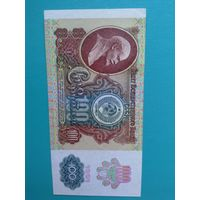 100 рублей 1991.