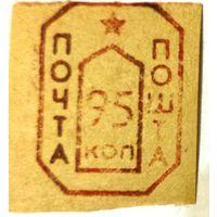 Беларусь - Гродно 1992, провизорий 95 к.