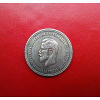 1 рубль 1898 года. (КОПИЯ)