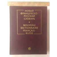 Новый французско-русский словарь (Гак, Ганшина, 2004 г., 200 тыс. единиц перевода)