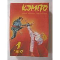 Журналы Кэмпо 91-93 годы