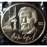 1 рубль 1990 Чехов пруф в заводской упаковке