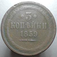 3 копейки 1859 ЕМ, С 1 Рубля!