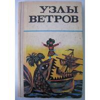 Узлы ветров. Морские мифы, сказки и легенды