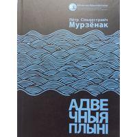 Пётр Мурзёнак - Адвечныя плыні