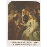 """Календарик В.Пукирев """"Неравный брак"""",  1991"""