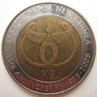 Папуа-Новая Гвинея 2 кина 2008 г. 35 лет Банку Папуа Новой Гвинеи