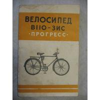 Инструкция к велосипеду В110-ЗИС Прогресс, 1954