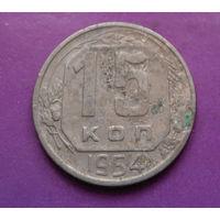 15 копеек 1954 года СССР #16