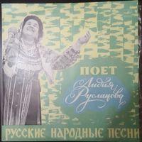 Поёт Лидия Русланова