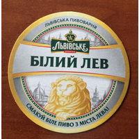 Подставка под пиво Львiвське, Бiлый Лев, No 3