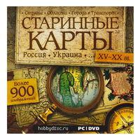 Старинные карты (PC/DVD).