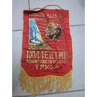 Вымпел Коллектив коммунистического труда 37*27 см
