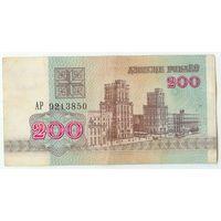 Беларусь, 200 рублей 1992 год, серия АР.