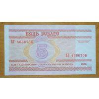 5 рублей, серия ВГ - UNC