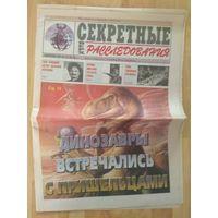 """Газета """"Сверхсекретные расследования"""""""