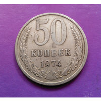 50 копеек 1974 СССР #02