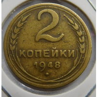 2 копейки 1948 г (3)