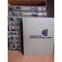 Детская энциклопедия, 1964-1968г.