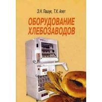 Оборудование хлебозаводов