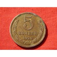 5 копеек 1970г