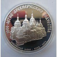 СССР, 3 рубля, 1988, пруф, серебро