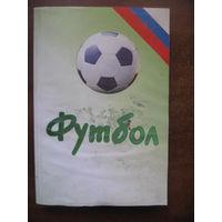 Футбол-2003. Статистические данные российского футбола. Ежегодник.