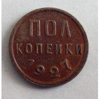 1/2 копейки 1927 год