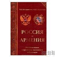 Илларионов. Россия и Армения: Размышления о прошлом, настоящем и будущем