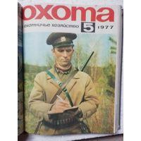 "Журнал ""Охота"", подшивка за 1977 год"