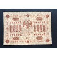 1000 рублей 1918 год с рубля без минималки