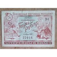 """Лотерейный билет лотереи """"Всесоюзный фестиваль молодежи"""". 1957 год 3 рубля."""