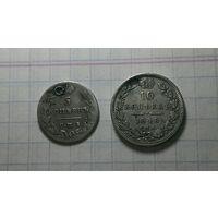 10 копеек 1848г. и 5 копеек 1827г.