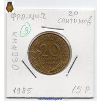 Франция 20 сантимов 1985 год - 3