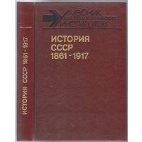 История СССР 1861-1917.