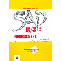 SAP R/3: Менеджмент
