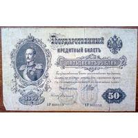 Россия, 50 рублей 1899 год, Р8, Шипов