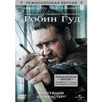 Робин Гуд / Robin Hood (режисерская версия)2010(DVD9)