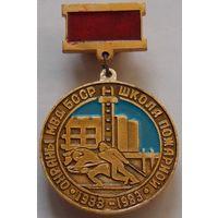 Знак 50 лет школе пожарной охраны МВД БССР