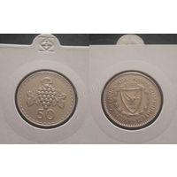 Кипр - 50 милс 1981г