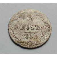 5 грошей 1840 год.