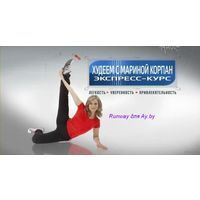Худеем с Мариной Корпан. Экспресс-курс. 15 занятий (2012) Цикл программ канала Живи-ТВ.