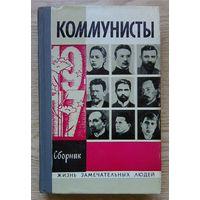 """ЖЗЛ: """"Коммунисты"""" (Жизнь замечательных людей. Вып. 2(559))"""