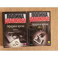 """Полина Дашкова. """"Эфирное время""""."""