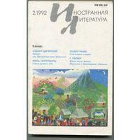"""Журнал """"Иностранная литература"""", 2.1992"""